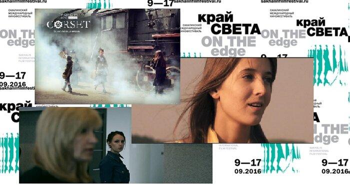 «Край света»-2016: на кинофестивале пройдёт специальная программа «Сахалинский след»