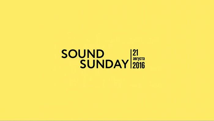 В Москве пройдёт день звука Sound Sunday