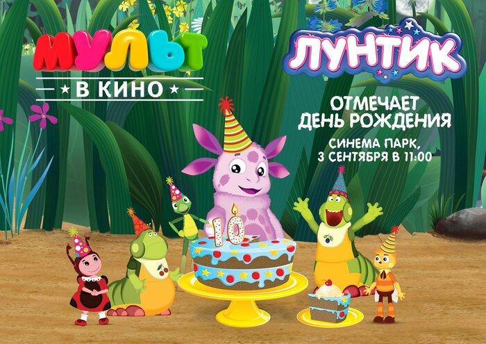 «МУЛЬТ в кино. День рождения Лунтика»: выиграйте билеты на праздничный выпуск киножурнала