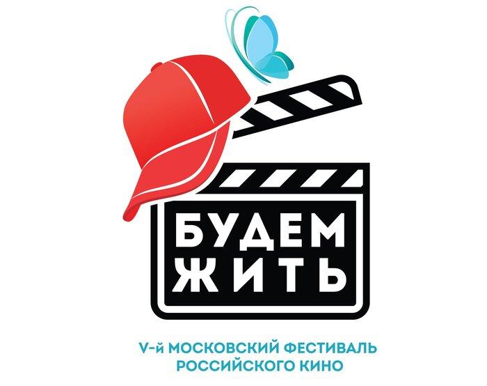 27 августа открывается национальный кинофестиваль «Будем жить!»
