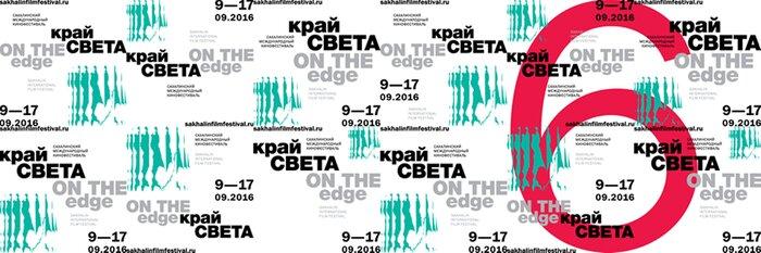 На кинофестивале «Край света»-2016 покажут лучшие картины «Артдокфеста»