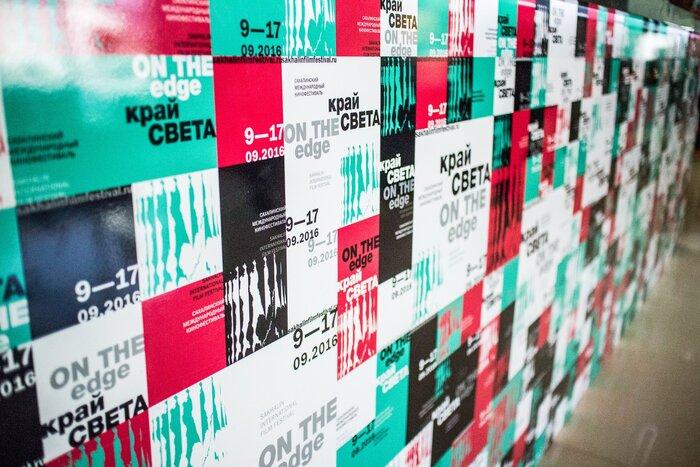 «Край света»-2016: что смотреть на Сахалинском международном кинофестивале