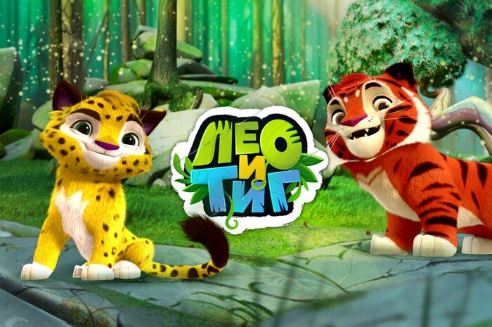 «Лео и Тиг» - главная мультпремьера осени