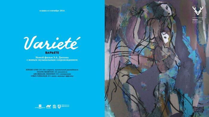 В Москве на больших экранах покажут отреставрированный фильм-концерт «Варьете»