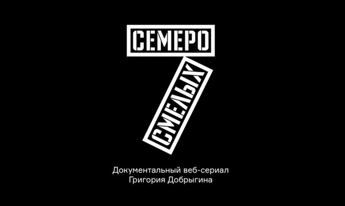 Григорий Добрыгин снял веб-сериал о путешествии в Сибирь: первое видео