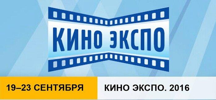 19 сентября в Санкт-Петербурге открывается бизнес-форум «Кино Экспо»-2016