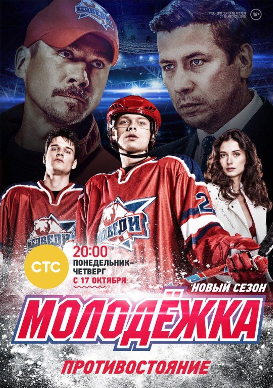 «Молодежка 2 Сезон 26 Серия» — 1999