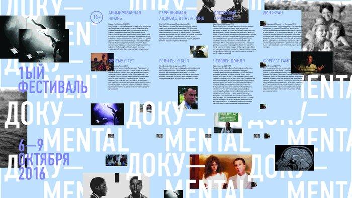 Первый кинофестиваль о людях с психическими особенностями: 6 октября стартует смотр «Доку-MENTAL»