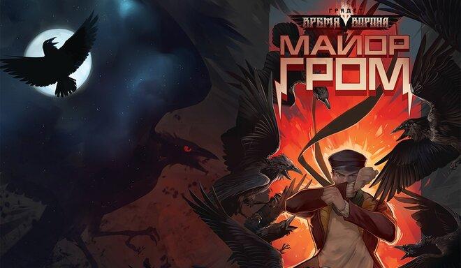 Расположен трейлер первой экранизации русского комикса «Майор Гром»