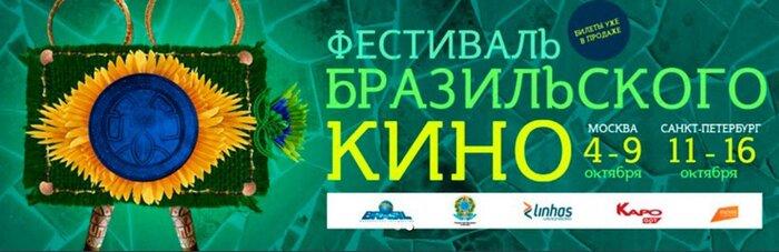 В Москве и Санкт-Петербурге пройдёт IX Фестиваль бразильского кино