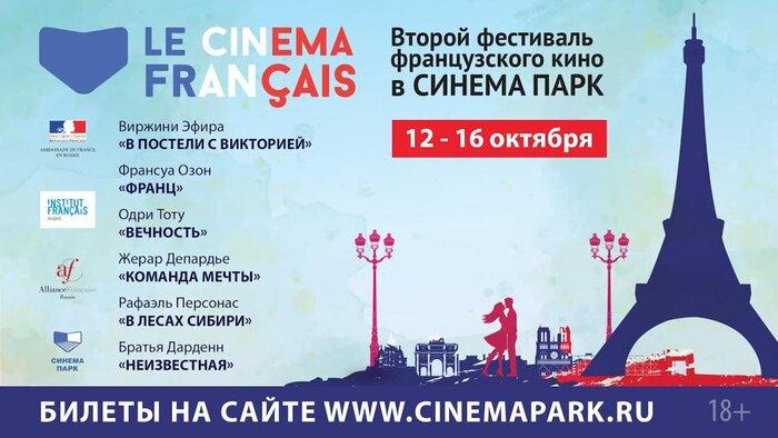Крупнейшая киносеть страны «Синема парк» покажет лучшие французские фильмы сезона на Втором фестивале французского кино