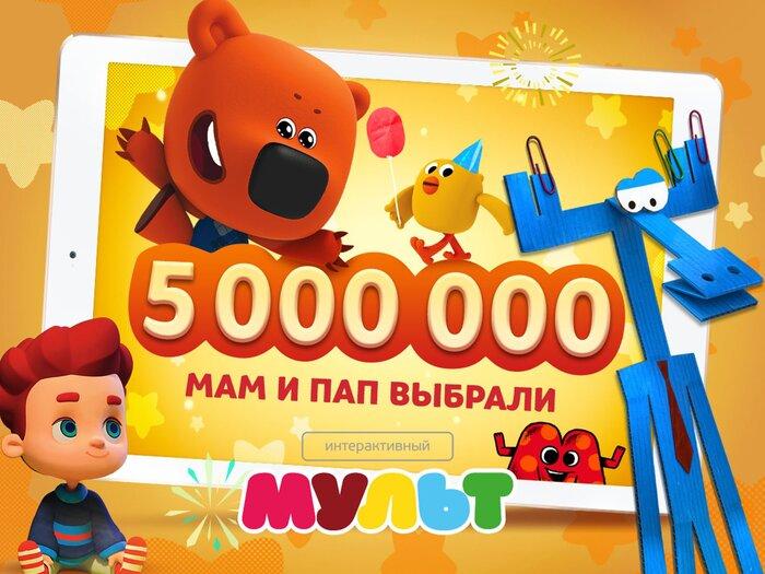 Пять миллионов пользователей доверяют обучение детей «Интерактивному Мульту»