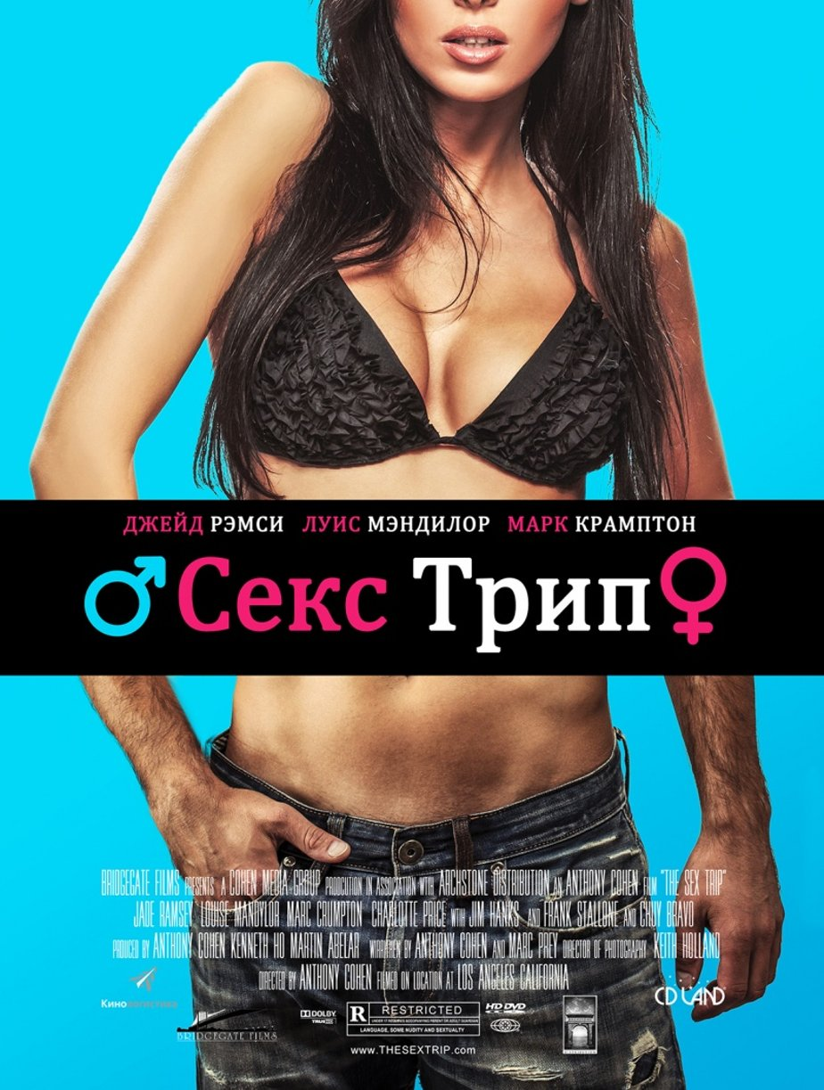Наше кино с сексом