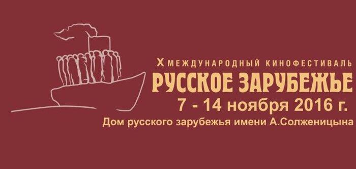 Что смотреть на кинофестивале «Русское зарубежье»: гид «Фильм Про»