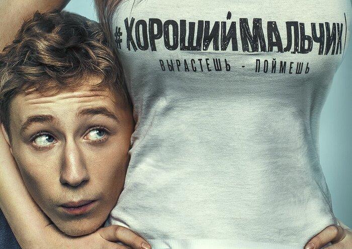 Семейная комедия «Хороший мальчик»: в кинотеатрах уже на этой неделе