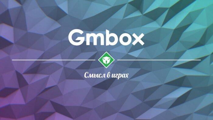 Gmbox.ru: смысл в играх