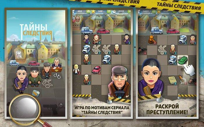 ВГТРК запускает мобильную игру по мотивам сериала «Тайны следствия»