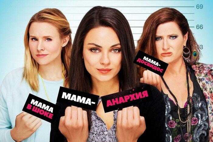 «Хочешь Кунис?»: российские федеральные эксперты изучили рекламу «Очень плохих мамочек»