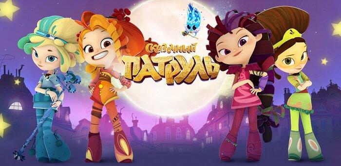 Игра по мотивам мультсериала «Сказочный патруль» вскоре станет доступна пользователям