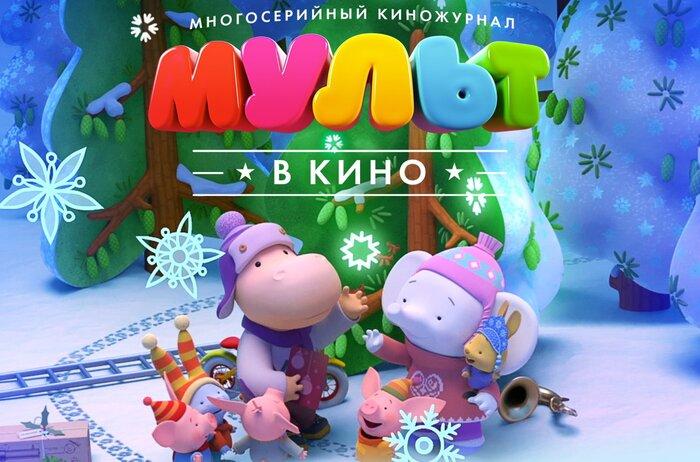 Тысячи детей по всей стране посетили Новогодние Ёлки «МУЛЬТ в кино»