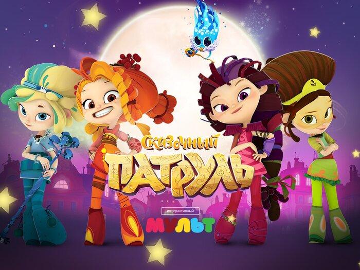 Выпущена приключенческая мобильная игра по мотивам мультсериала «Сказочный патруль»
