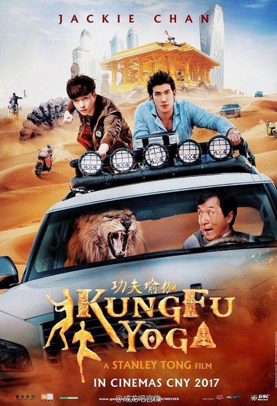 Kung Fu Yoga / Кунг-фу йога (2017) Безплатно гледане