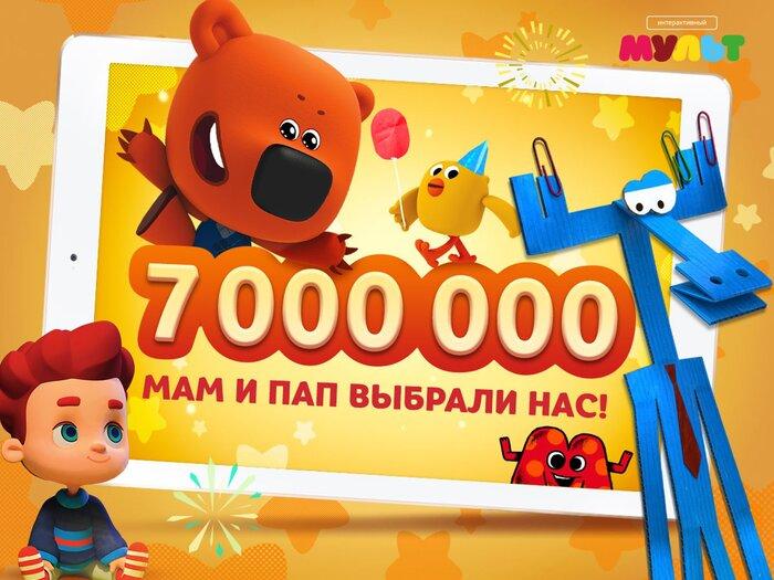 Мобильные приложения издательства «Интерактивный Мульт» установили семь миллионов раз