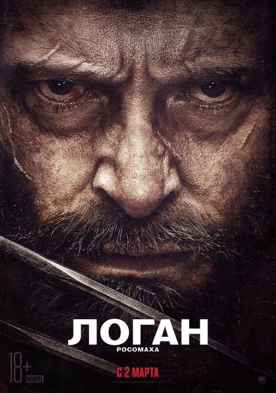 Логан фильм 2018 концовка