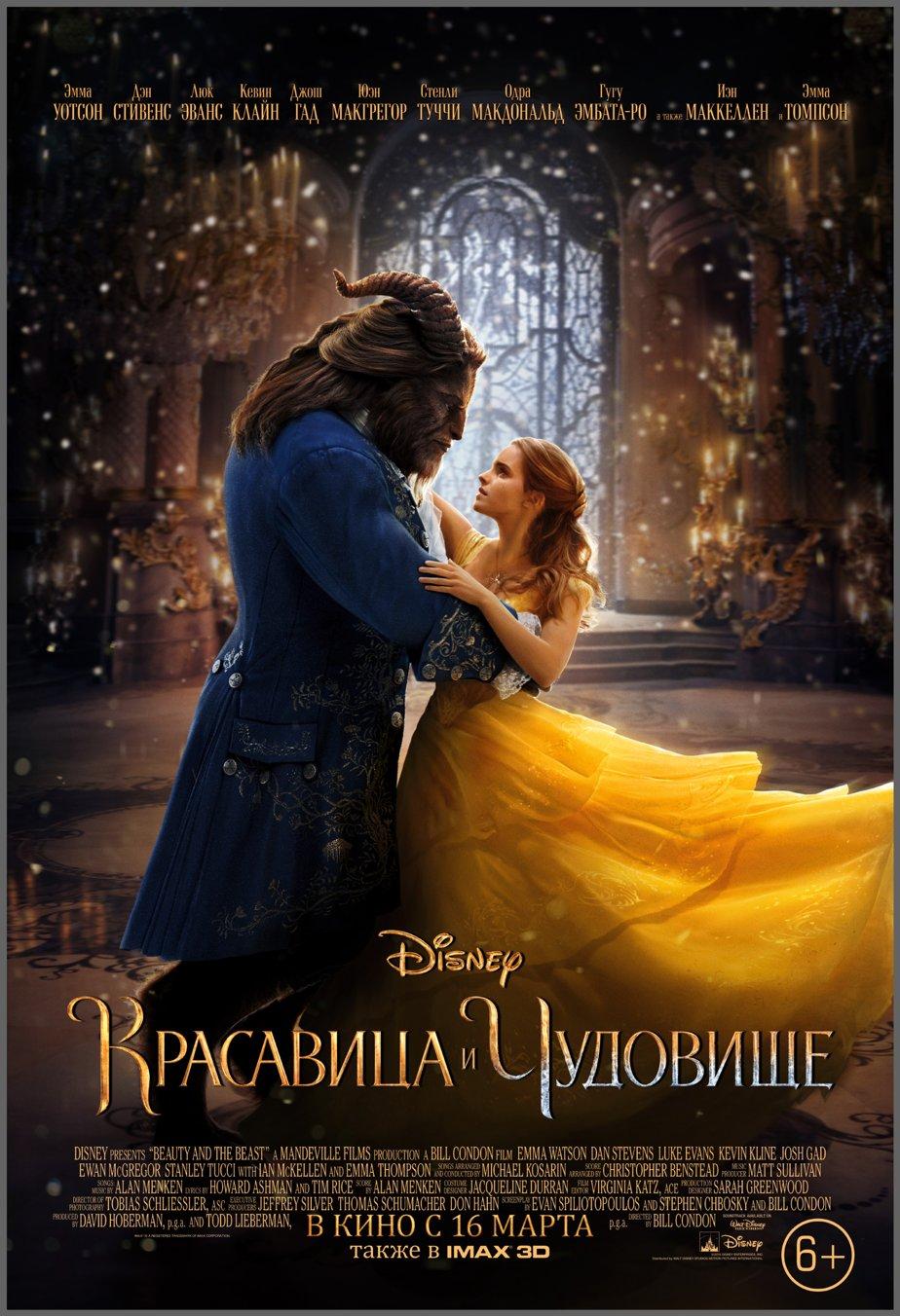 Фильм красавица и чудовище 2018 смотреть фильм субтитры