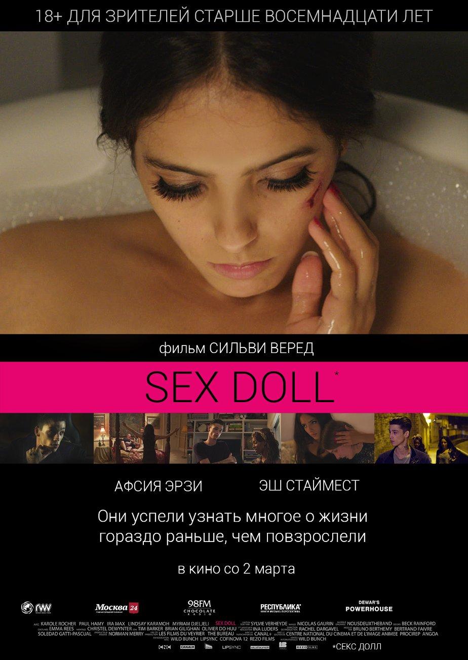 Кино сайты про секс фильмы