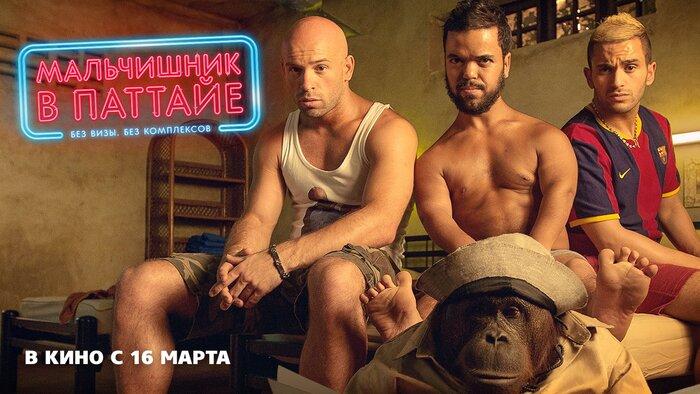 «Мальчишник в Паттайе»: вышел трейлер самой скандальной французской комедии года