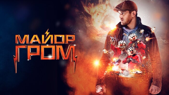 «Майор Гром»: Выпущена первая экранизация российского комикса