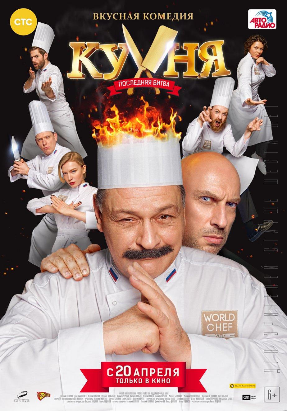 Сериал Кухня смотреть онлайн новый 6 сезон бесплатно