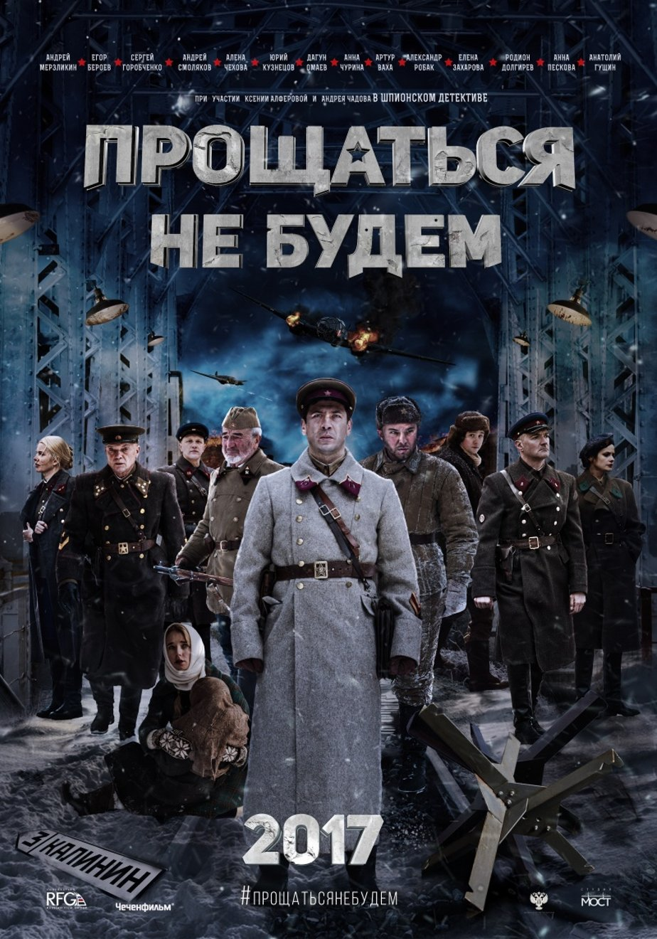 Страница 2  Военные фильмы смотреть онлайн Лучшие