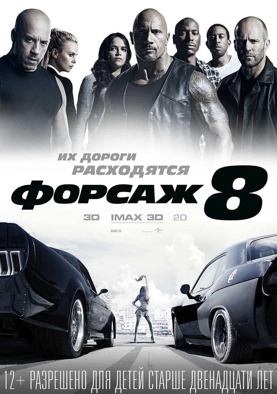 Форсаж 8 2018 - Все о фильме, дата выхода, трейлер