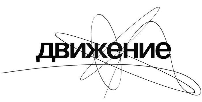 Фестиваль «Движение»-2017: победитель «Кинотавра» Алексей Попогребский возглавит жюри