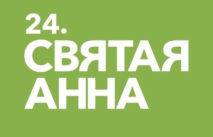 Фестиваль студенческих фильмов «Святая Анна» откроется 19 апреля