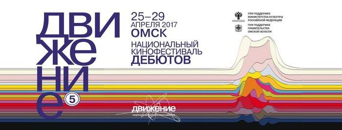 «Движение»-2017: объявлена конкурсная программа