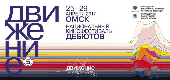 Кинофестиваль «Движение»-2017 открывается в Омске 25 апреля