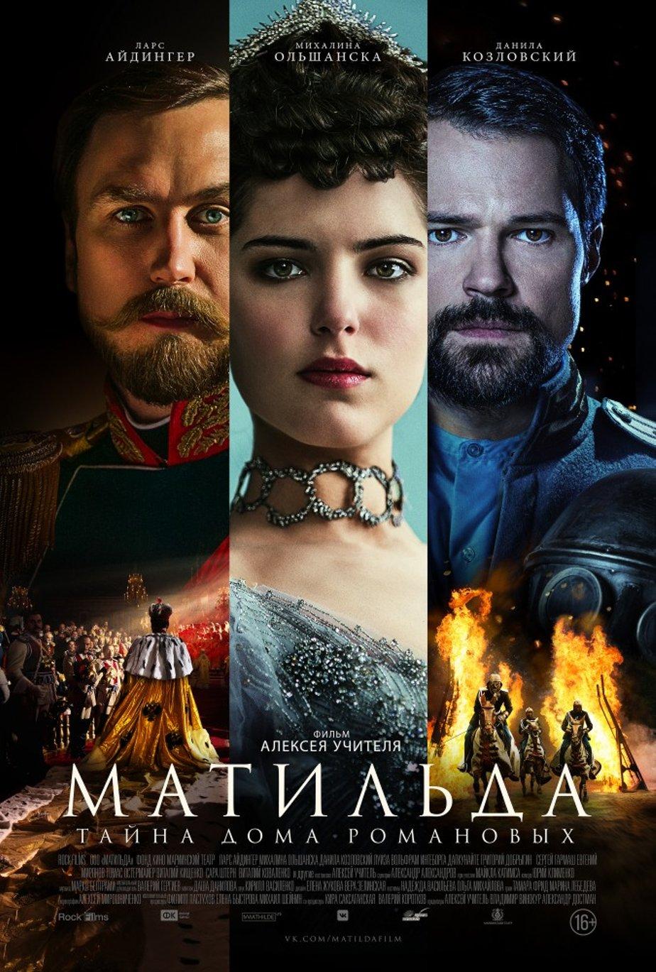 Матильда фильм 2018 смотреть