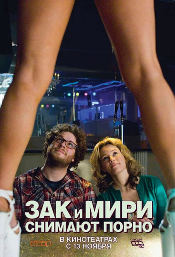 зак и мири снимают порно фильм 2008