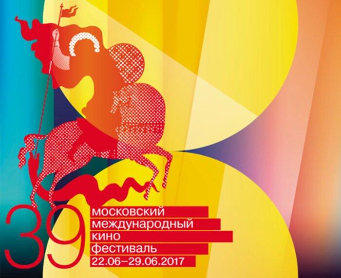 Московский международный кинофестиваль объявляет программу: онлайн-репортаж