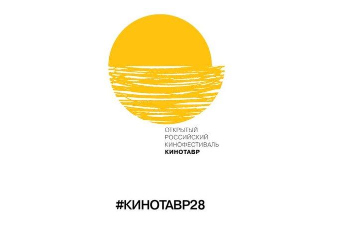 Сегодня в Сочи открывается 28-й Российский кинофестиваль «Кинотавр»