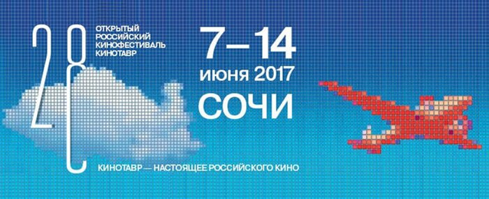 В Сочи открылся 28-й фестиваль «Кинотавр»