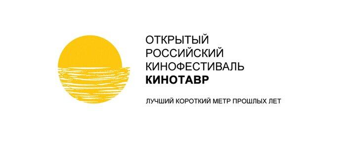 «Кинотавр» и платформа «Пилигрим» бесплатно показывают фильмы фестиваля онлайн