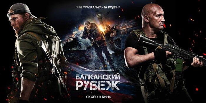 Гоша Куценко: фильм «Балканский рубеж» намечает «точку отсчёта истории новой России»