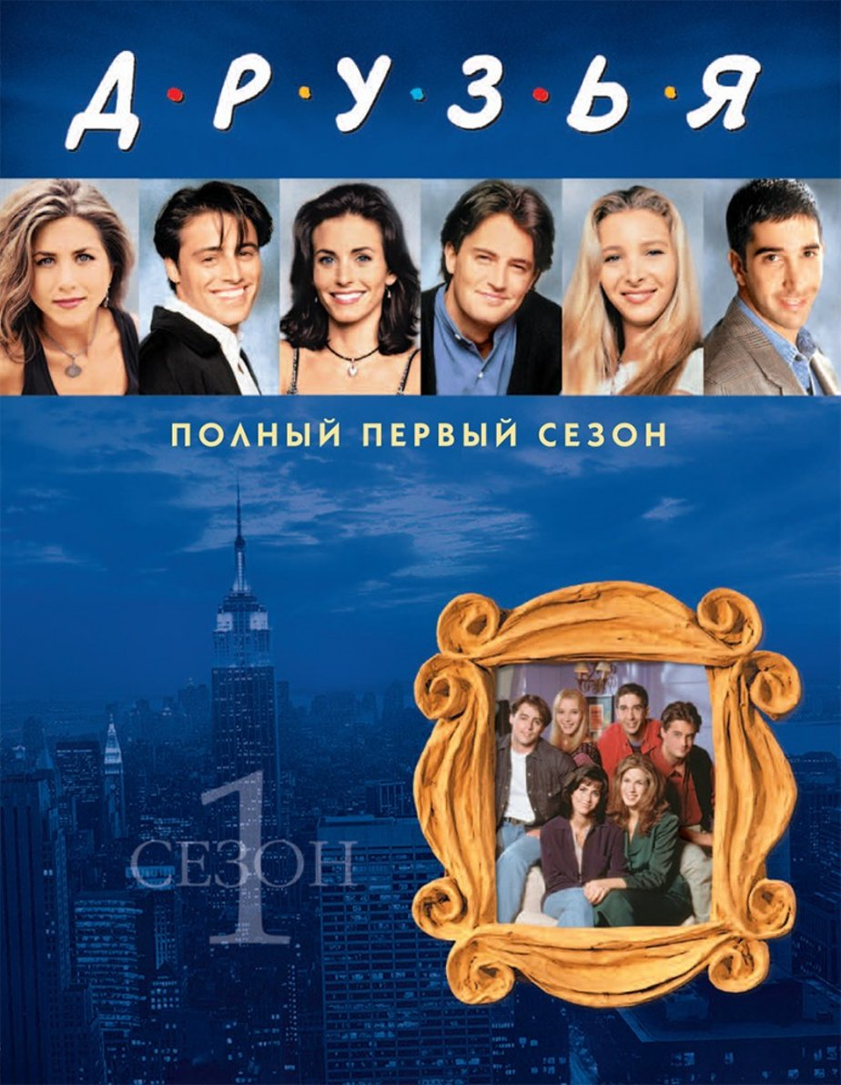 друзья 22 серия 4 сезон