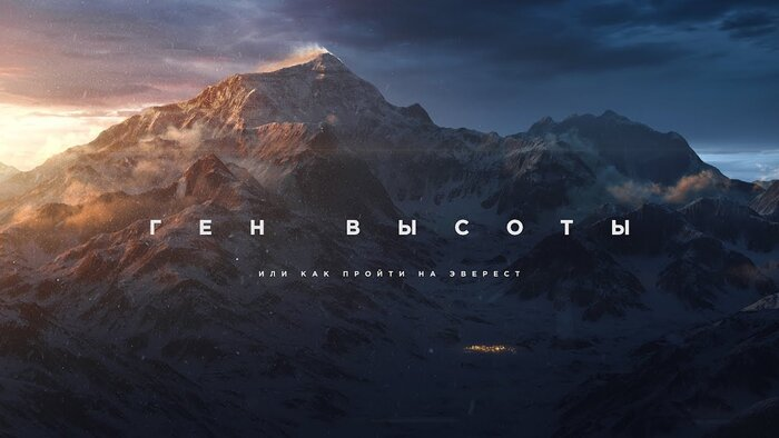 3 июля состоится телепремьера фильма «Ген высоты, или как пройти на Эверест»