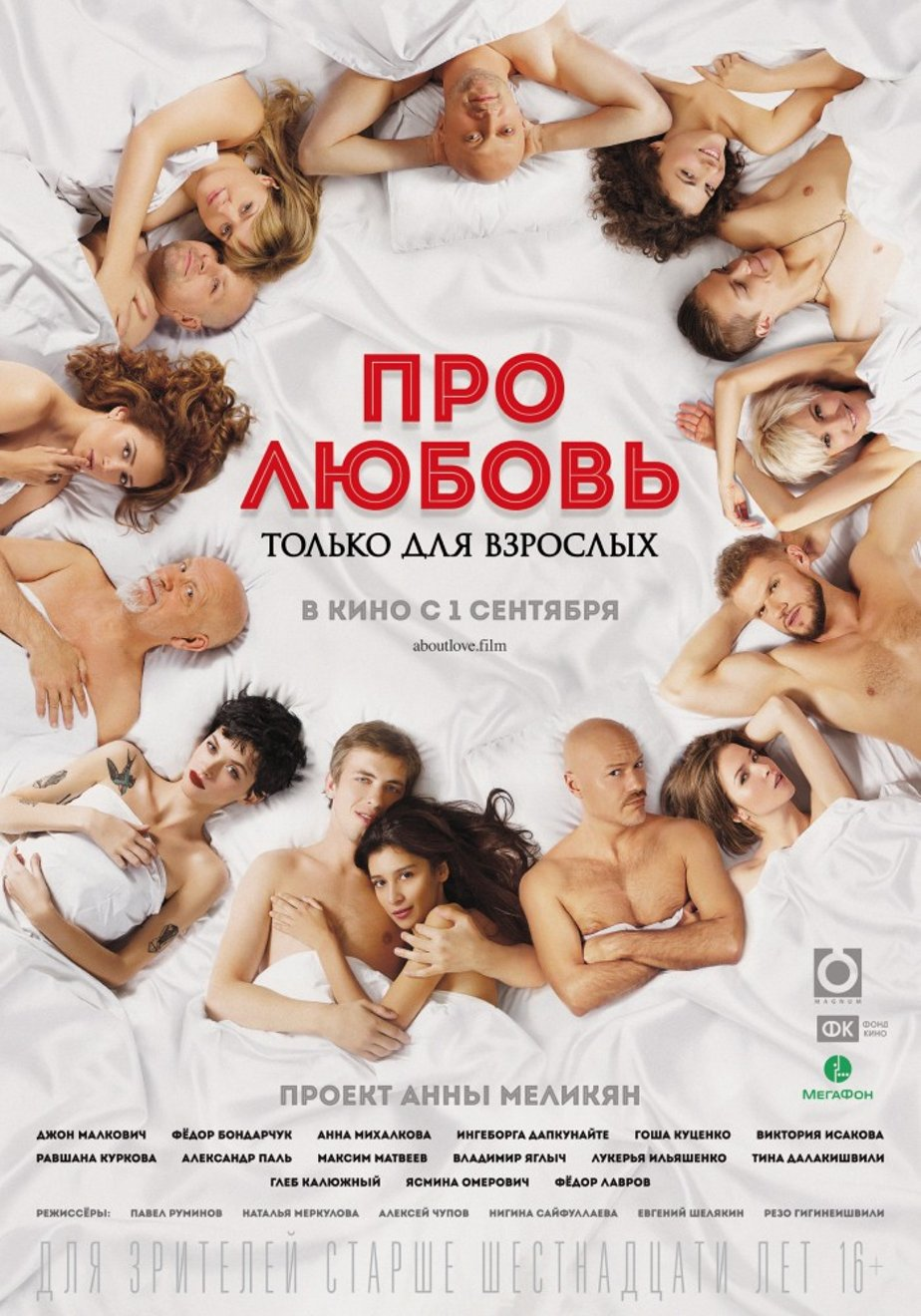 Фильм про любовь 2018 россия яглыч