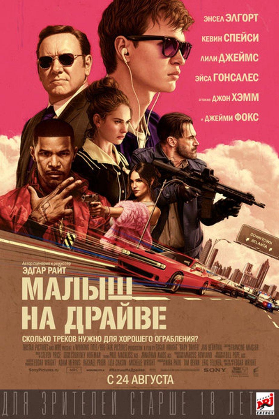 Малыш на драйве фильм 2018 трейлер на русском